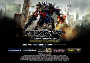Transformers_3_main001