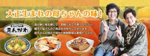 Engawa_header_2
